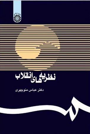 نظريه هاي انقلاب / علوم سياسي 518