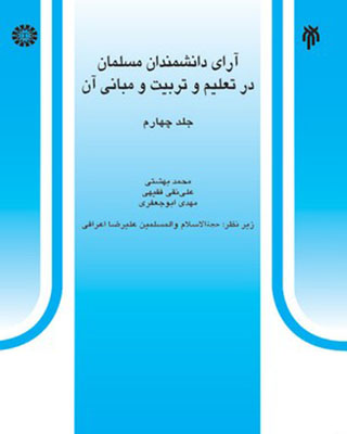 آراي دانشمندان مسلمان در تعليم و تربيت و مباني آن / علوم تربيتي 528