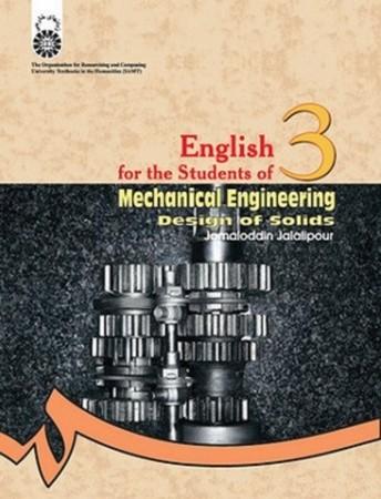 انگليسي براي دانشجويان رشته مهندسي مكانيك / 581