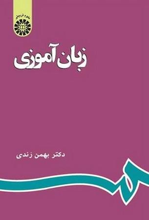 زبان آموزي/علوم تربيتي/596