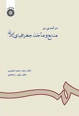 درآمدي بر منابع و ماخذ جغرافياي ايران / جغرافيا كد 601