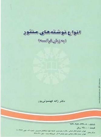 انواع نوشته هاي منثور/زبان و ادبيات فرانسه/615