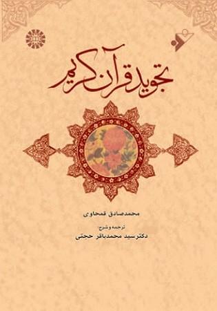 تجويد قرآن كريم / 636