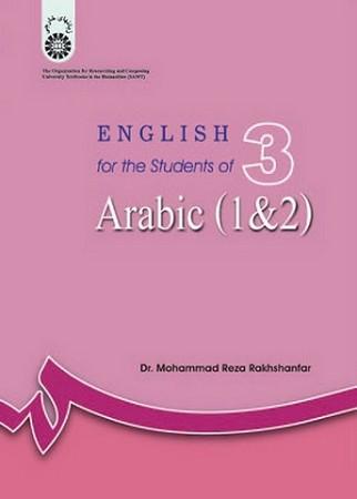 انگليسي براي دانشجويان رشته عربي (1و2) / 640