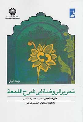 تحرير الروضه في الشرح اللمعه جلد 1 / 657