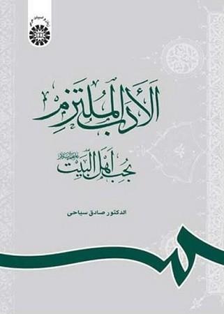 الادب الملتزم زبان و ادبيات عربي كد 691