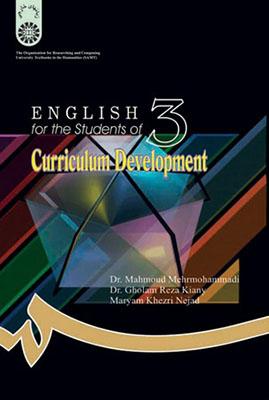انگليسي براي رشته برنامه ريزي درسي / زبانهاي خارجي 276