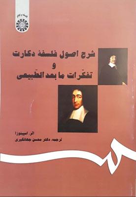 شرح اصول فلسفه دكارت و تفكرات مابعدالطبيعي 751