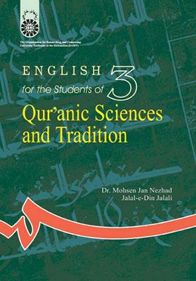 انگليسي براي دانشجويان رشته علوم قرآني و حديث/752