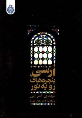 ارسي پنجره هاي رو به نور / هنر 836