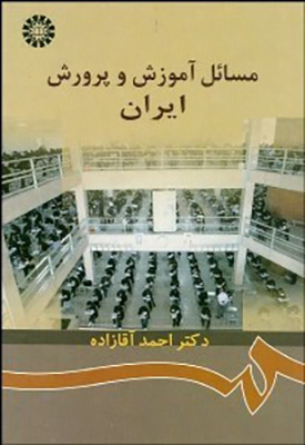 مسائل آموزش و پرورش ايران / 872
