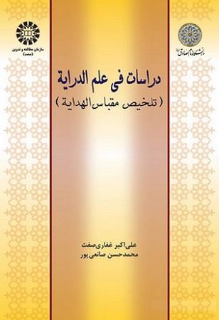 دراسات في علم الدرايه / 931