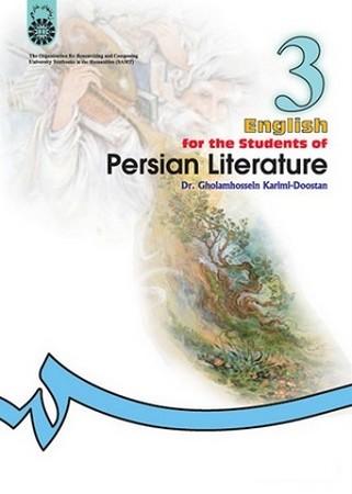 انگليسي زبان و ادبيات فارسي/933