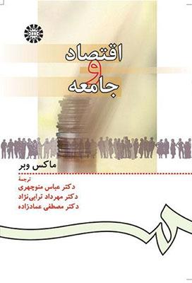 اقتصاد و جامعه كد 934