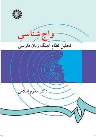 واج شناسي تحليل نظام اهنگ زبان فارسي / زبان شناسي كد 946