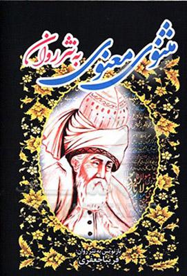 مناجات خواجه عبدالله انصاري عارف قرن چهارم هجري
