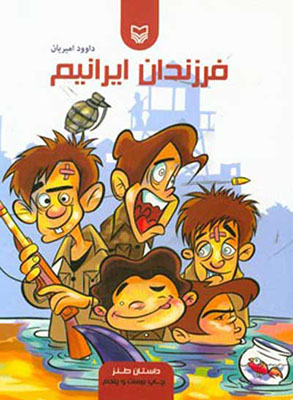 فرزندان ايرانيم (داستان طنز)
