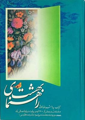 راهنماي بهشت، يا، بهشتيان از ديدگاه قرآن و حديث: مشتمل بر بيش از 700 آيه و روايت درباره اعمالي كه سبب ورود به بهشت مي شود