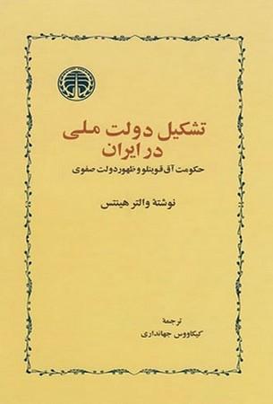 تشكيل دولت ملي در ايران