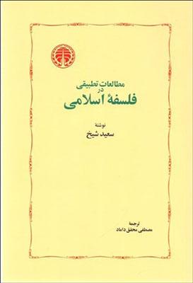 مطالعات تطبيقي در فلسفه اسلامي