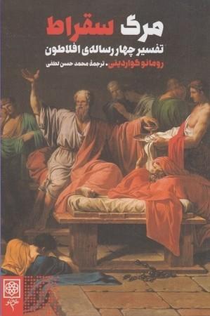 مرگ سقراط : تفسير چهار رساله ي افلاطون