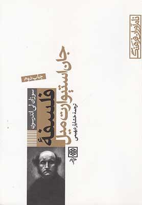 فلسفه جان استيوارت ميل / نام آوران فرهنگ 1