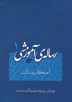 تربيت جنسي: مباني، اصول و روشها از منظر قرآن و حديث