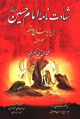 شهادتنامه امام حسين (ع) بر پايه منابع معتبر (2جلدي)