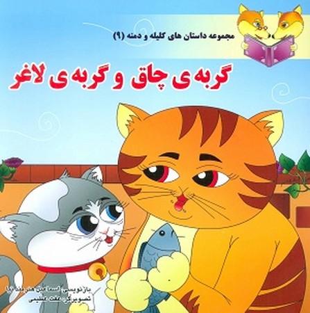 مجموعه داستان هاي كليله و دمنه : گربه چاق و گربه لاغر