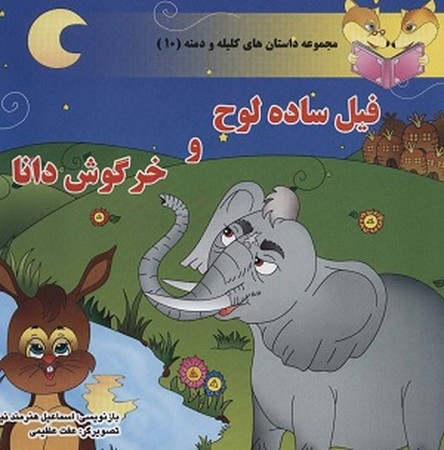 مجموعه داستان هاي كليله و دمنه : فيل ساده لوح