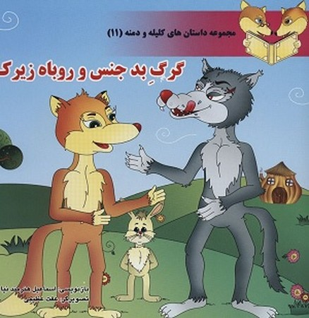مجموعه داستان هاي كليله و دمنه : گرگ بدجنس و روباه زيرك
