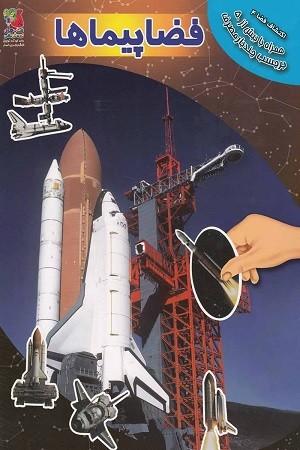 اكتشاف فضا 1 فضانوردان