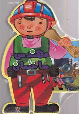 كتاب فومي مهندس ساختمان عروسكي