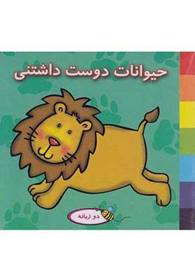 كتاب فومي حيوانات دوست داشتني