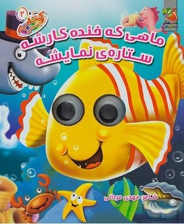ماهي كه خنده كارشه ستاره نمايشه/كتاب چشمي