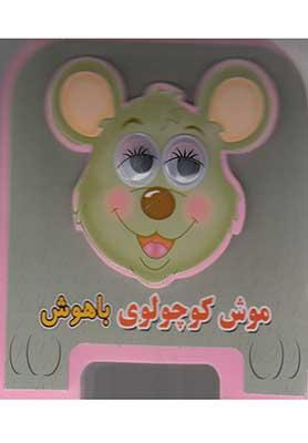 كتاب فومي موش كوچولوي باهوش