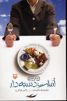 املت دستهدار: مجموعه شعر طنز = The omlet with handle: a collection of satirical poems