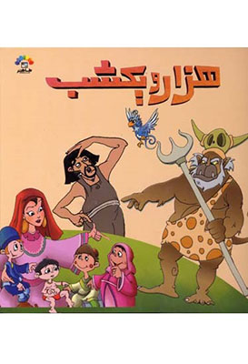 هزار و يك شب جلد 1