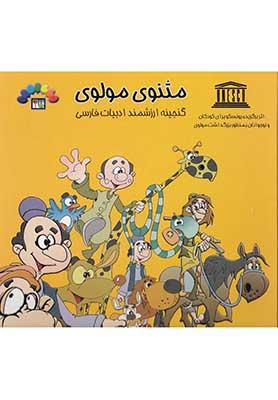 داستان هاي پروين اعتصامي جلد 1