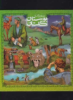 گلستان و بوستان سعدي جلد 2