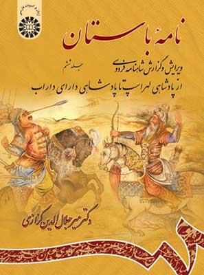 نامه باستان جلد6: ويرايش و گزارش شاهنامه فردوسي (از پادشاهي لهراسپ تا پادشاهي داراي داراب)