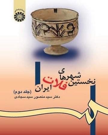 نخستين شهرهاي فلات ايران جلد 2 / باستان شناسي كد 981