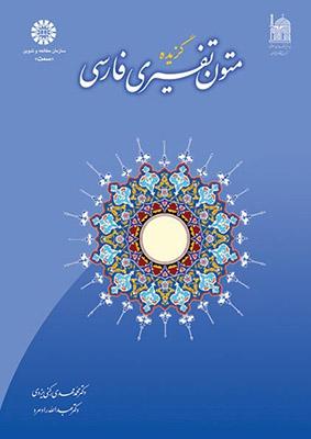 گزيده متون تفسيري فارسي / زبان و ادبيات فارسي كد 989
