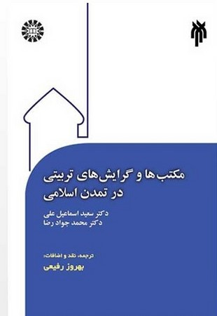 مكتب ها و گرايش هاي تربيتي در تمدن اسلامي/علوم تربيتي/994