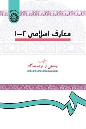 معارف اسلامي 1و2 / دروس عمومي كد 15