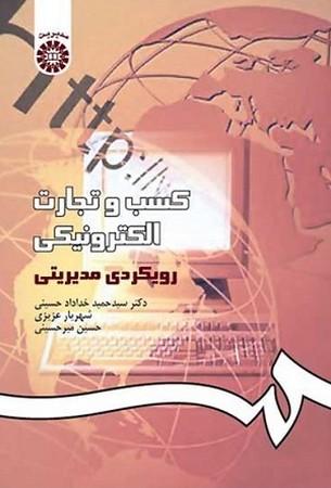 كسب و تجارت الكترونيكي / مديريت كد 1014