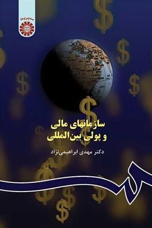 سازمان هاي مالي و پولي بين المللي / مديريت كد 515