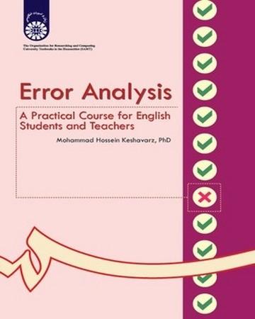 تجزيه و تحليل خطاها / آموزش زبان انگليسي كد 1025