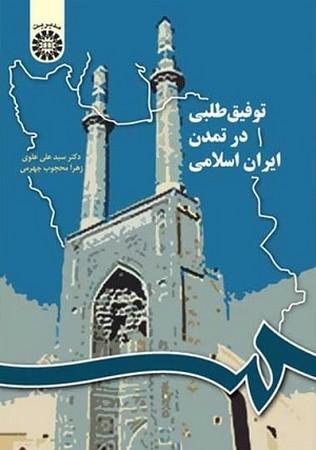 توفيق طلبي در تمدن ايران اسلامي / 1033
