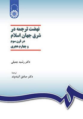 نهضت ترجمه در شرق جهان اسلام در قرن سوم و چهارم هجري / 1037
